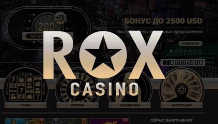 Рокс Casino